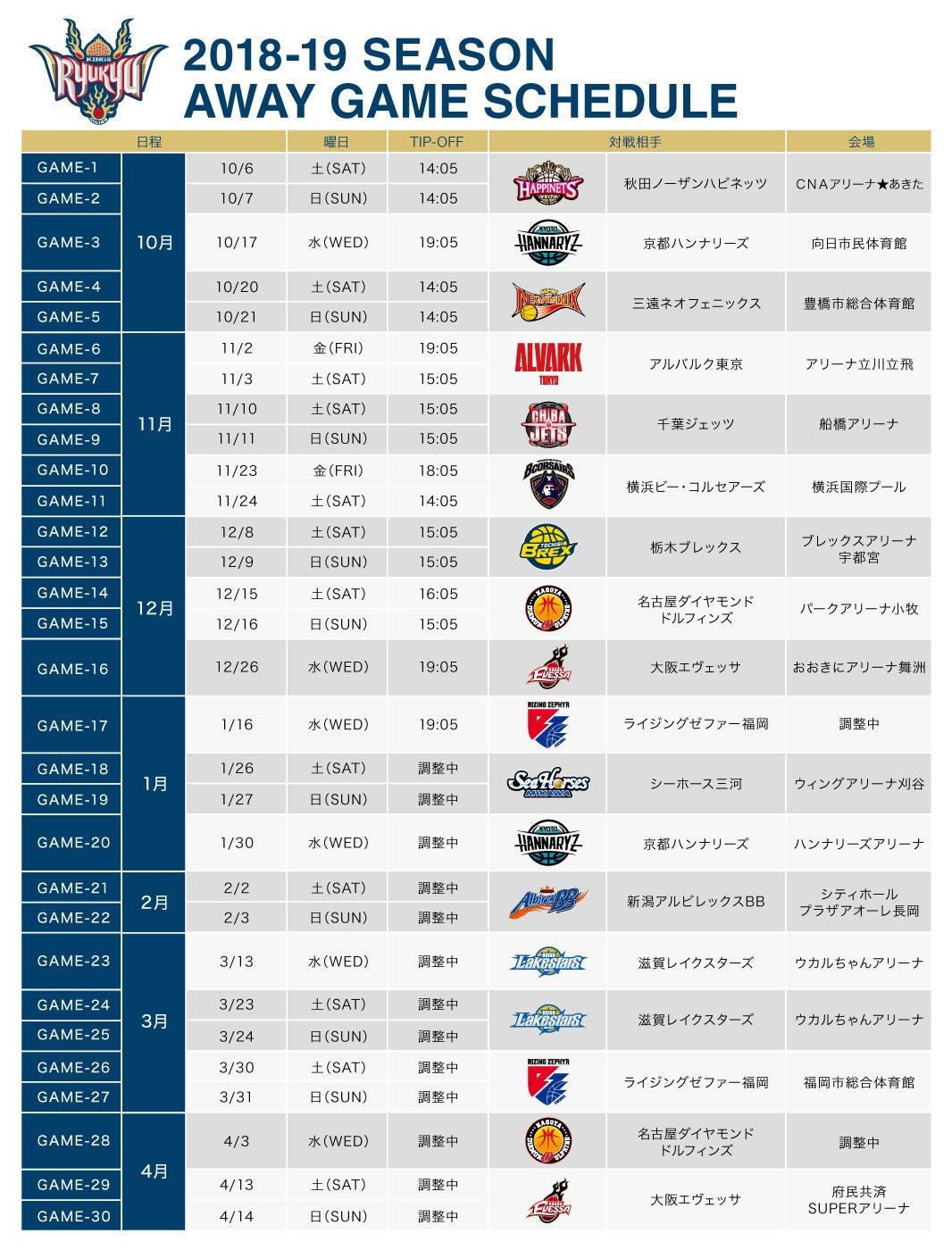 2018 19シーズン ホーム開催スケジュール発表のお知らせ 琉球
